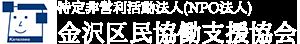 特定非営利活動法人(NPO法人) 金沢区民協働支援協会