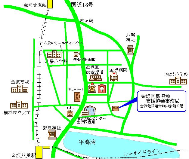 金沢区民協同支援協会事務局 金沢地区連合町内会館2階 地図